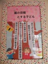 園の目標とする児童像
